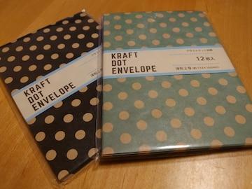 新品未使用の封筒★クラフト封筒ドット2色セット(2)