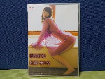 ★佐藤ゆりな★誘惑夢想★中古DVD