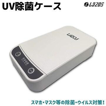 UV除菌ケース スマホ マスク 小物 除菌 LAZOS ウイルス策 ボックス UV ライト