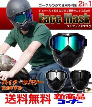 M) バイク、サバゲーフルフェイスマスク ブラック