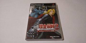 PS2/【4本迄送料180円】鋼の錬金術師2【説明書付き】★即決★