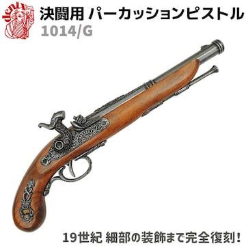 モデルガン 決闘用 パーカッション ピストル DENIX デニックス 1014/G レプリカ 銃