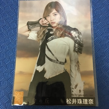 SKE48 松井珠理奈 革命の丘 生写真 AKB48