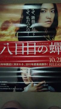 井上真央主演映画 八日目の蝉