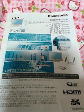 PanasonicビエラTV編取扱説明書