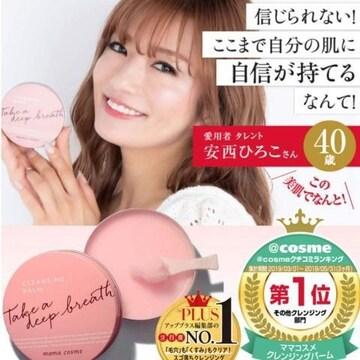 ¥3715新品☆ママコスメ/クレンジングバーム(メーク落とし