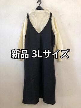 新品☆3L♪ニット×裏起毛ジャンパースカート黒のセット☆f311