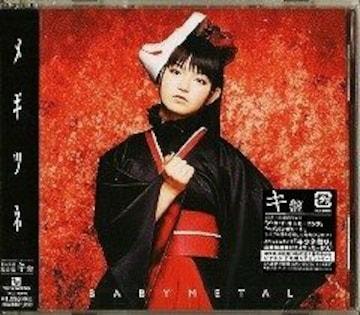 "BABYMETAL★メギツネ★初回生産限定盤""キ""盤★未開封"