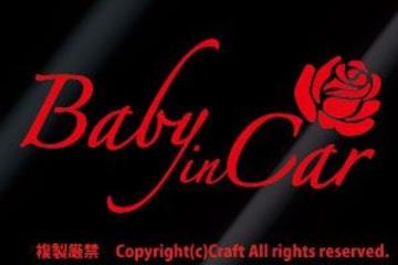 Baby in Car+Rose/ステッカー(赤/バラ薔薇ベビーインカー)