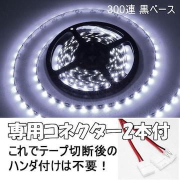 LEDテープ ホワイト 300連 黒ベース コネクター付 5m 防水 12V