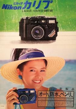 沢口靖子【Nikonピカイチ カリブ】1987年カタログ