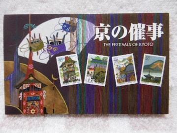 京の催事 切手