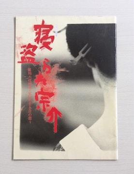 演劇『寝盗られ宗介』大判パンフレット!