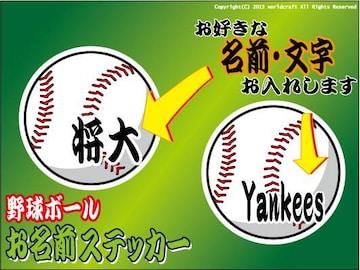 お名前・野球ボールステッカー!お好きな名前で☆名入れオーダー