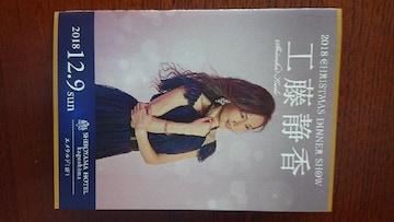 ★工藤静香2018年クリスマスディナーショーのメニュー新品です☆