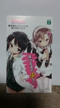 ■非売品■僕は友達が少ない 平坂読 ブリキ ニコニコKADOKAWA祭り カード