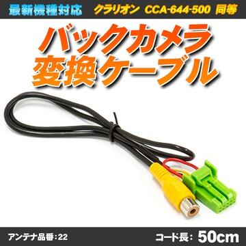 ■リアカメラ変換ケーブル クラリオン  【Navi-22】