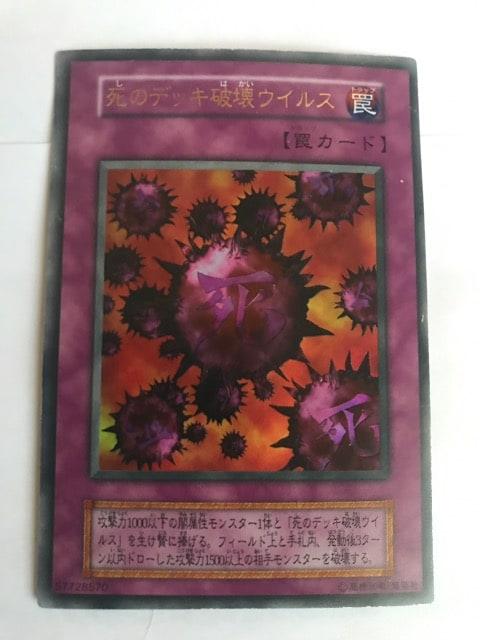 死 の デッキ 破壊 ウイルス 初期 死のデッキ破壊ウイルス/最初期 遊戯王カード専門店NaRi