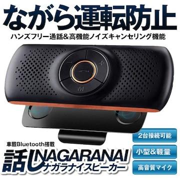 車載用 Bluetoothスピーカー 無線 ポータブルスピーカー
