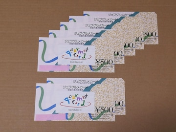 ジェフグルメカード 7枚 切手・印紙可