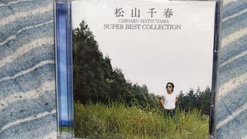 松山千春 スーパーベストコレクション 2枚組ベスト