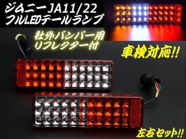 JA11/JA12/JA22・ジムニー用/LEDテールランプ/反射板付/左右2個 < 自動車/バイク