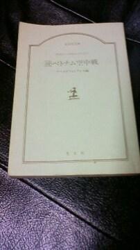 続ベトナム空中戦 光文社文庫