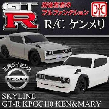 スカイライン 1/24 ケンメリ 正規ライセンス品 KPGC110 GT-R 銀