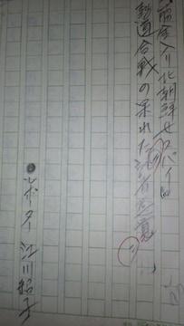 オウム真理教・麻原らと闘った江川昭子の手書き生原稿35枚
