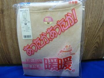女M)暖か暖か★5分パンティ DDL266A 毛混裏起毛伸縮日本製グンゼ公冠