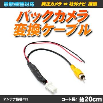 ■リアカメラ変換ケーブル 4ピン RCA オス 【Navi-33】