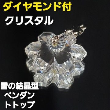 送料込み★ダイヤモンド付き!雪の結晶型クリスタルPトップ★