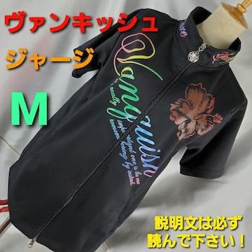 込み★525★ヴァンキッシュ★半袖ジャージ/トップス★M★
