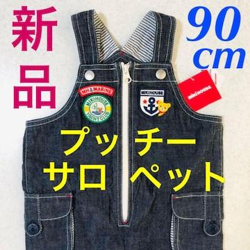 新品 ミキハウス★オーバーオール サロペット★プッチー マリン デニム 90