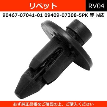 ■リベット 10個 黒 トヨタ ダイハツ 日産 三菱 スバル 【RV04】