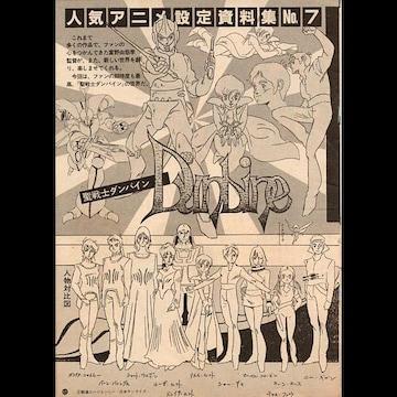 ○聖戦士ダンバイン アニメディア付録設定資料集