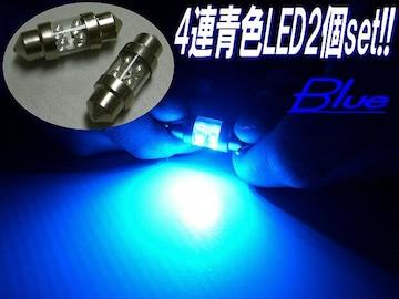 4連青 T10×31 LED ルーム球 2個 ルームライト