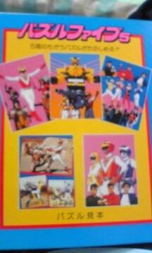 超獣戦隊ライブマン パズル