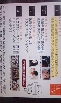 au-BOX-DVDマガジンNo.005谷村美月/海外ドラマLOST(ロスト)