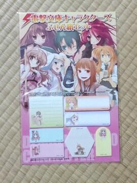 電撃文庫キャラクターズふせん紙セット