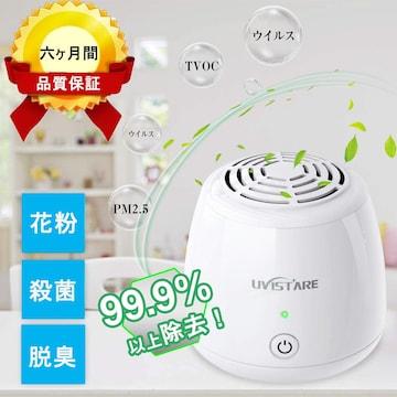 ミニ空気清浄機 エアクリーナー オゾン発生器 花粉対策 消臭