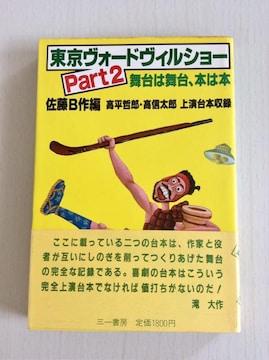 サイン本『東京ヴォードヴィルショー・Part2』‼