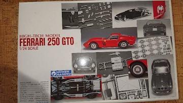 グンゼ1/24 フェラーリ250GTO ハイテック