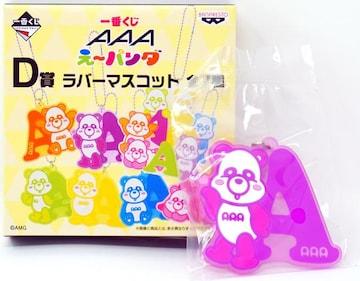 AAA え〜パンダ 宇野実彩子 紫 一番くじ ラバーマスコット D賞