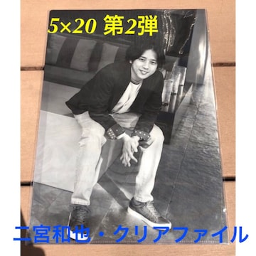 ラスト!新品未開封☆嵐 5×20 第2弾★二宮和也・クリアファイル