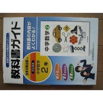 教科書ガイド 中学 数学 2年 日本文教 完全準拠
