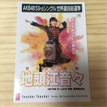 HKT48 地頭江音々 Teacher Teacher 生写真 AKB48