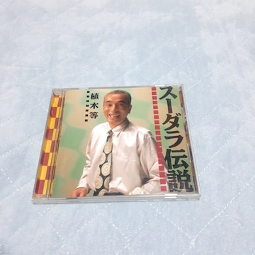 植木等 スーダラ伝説  CD アルバム