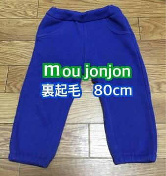 ムージョン☆80cm裏フリースパンツ☆冬ズボン