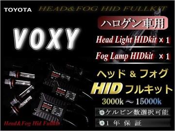 VOXYヴォクシー★ハロゲン車用/ヘッド&フォグHIDセット/1年保証